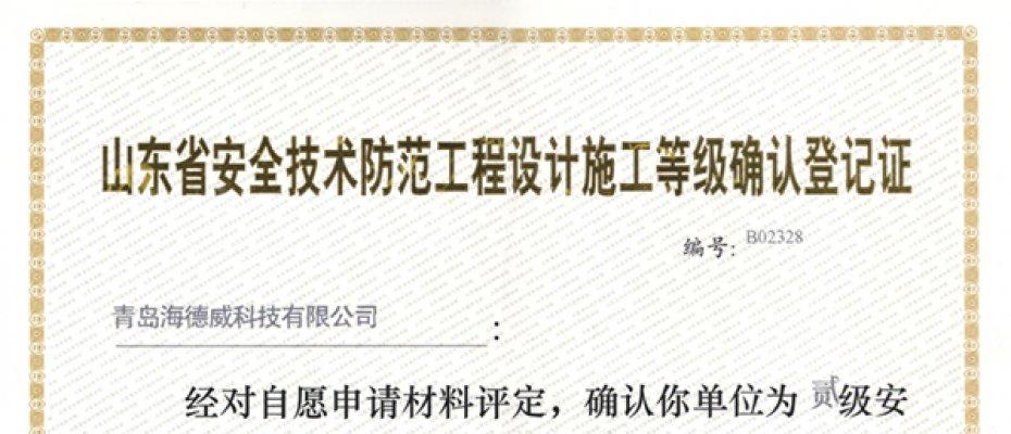 海德威获山东省安全技术防范工程设计施工等级二级资质