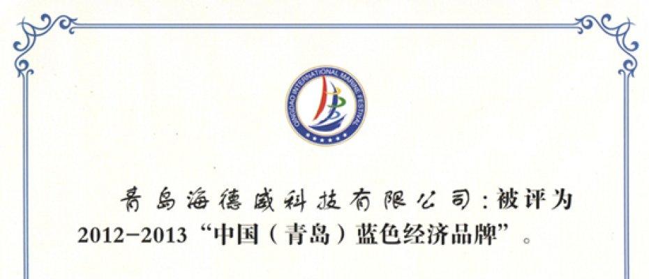 """海bwinapp下载荣膺2012—2013""""中国(青岛)蓝色经济品牌"""