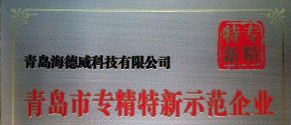 """青岛海德威科技有限公司被推选为首批青岛市""""专精特新""""示范企业"""