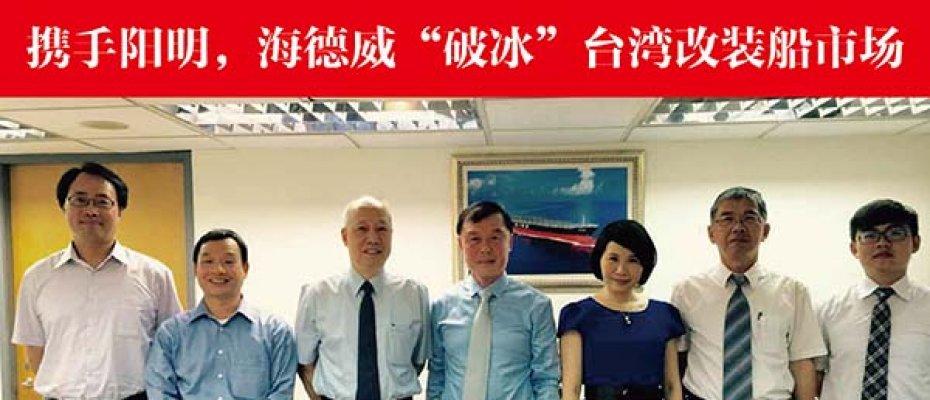 """携手阳明,海德威""""破冰""""台湾改装船市场"""