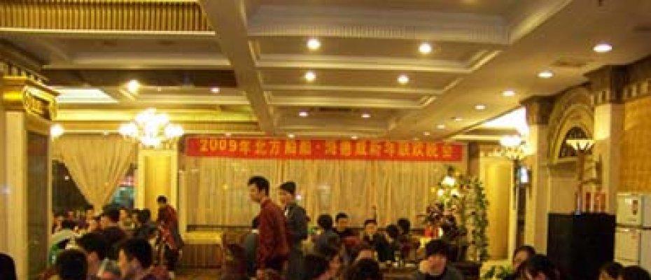 1月16日晚,我公司全体员工和北方船舶一起举办了2009新年联欢晚会
