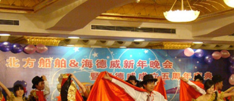 海德威科技&北方船舶成功举办2011年新年晚会