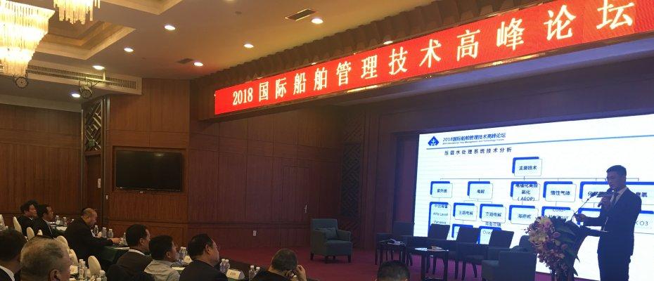 海德威应邀参加2018国际船舶管理技术高峰论坛