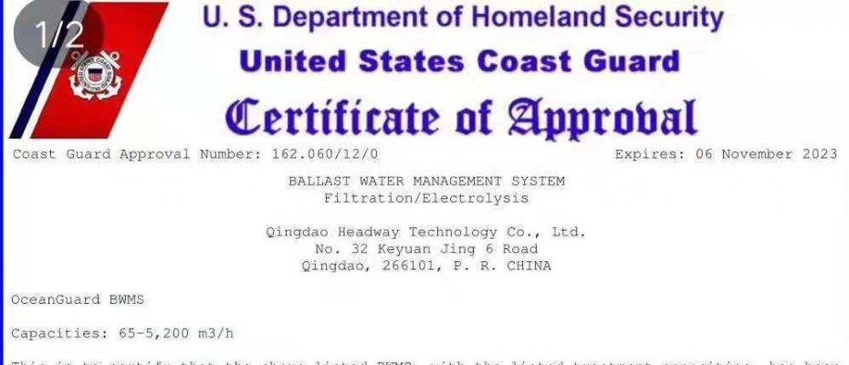 海德威海洋卫士®压载水处理系统获USCG型式认可