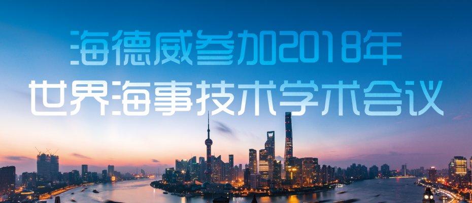 海德威应邀参加2018世界海事技术学术会议