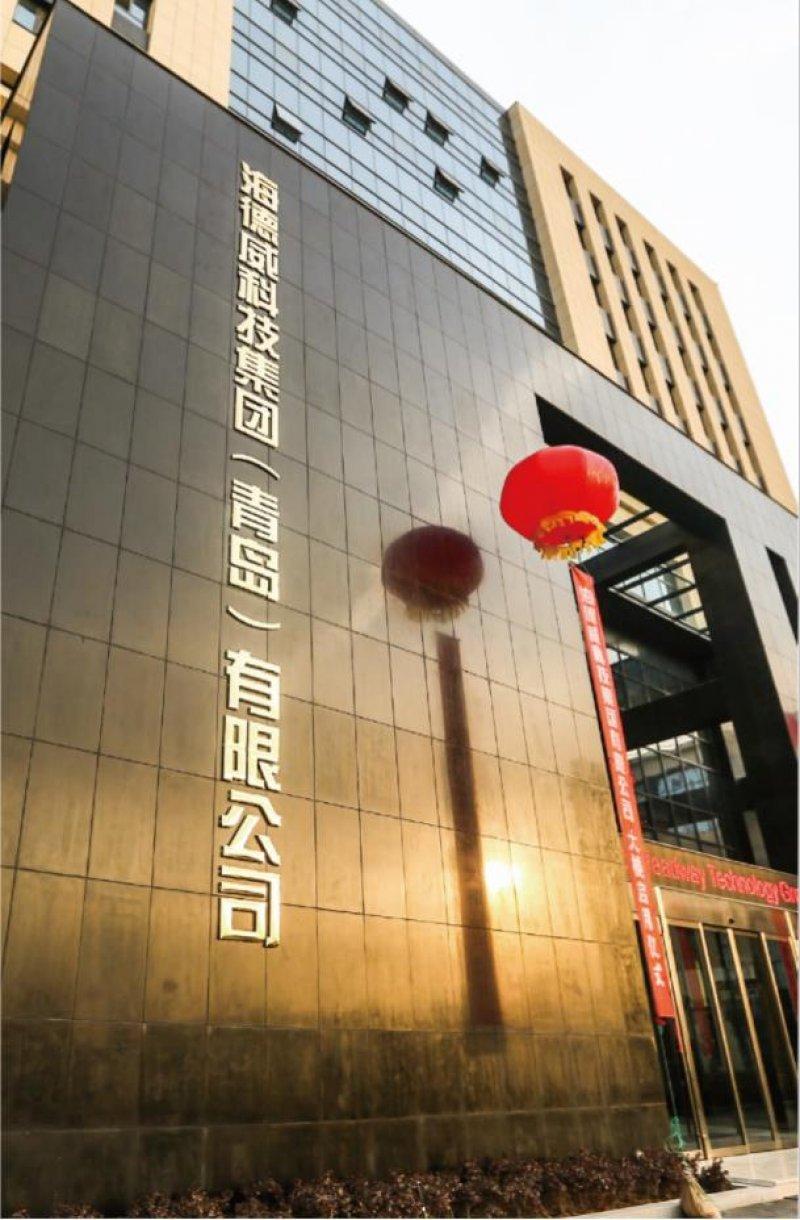 海德威集团举行新办公楼启用仪式
