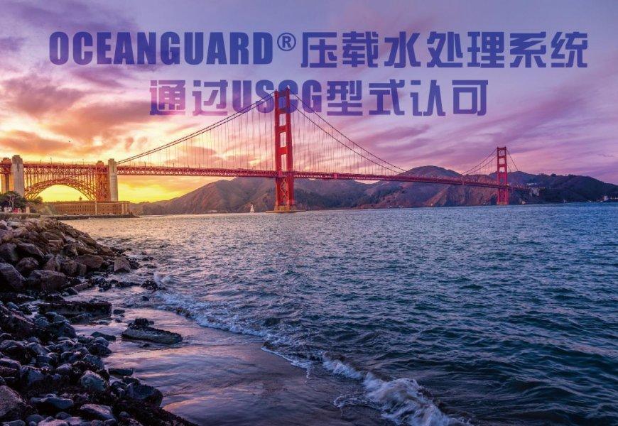 海bwinapp下载海洋卫士®压载水处理系统获USCG型式认可