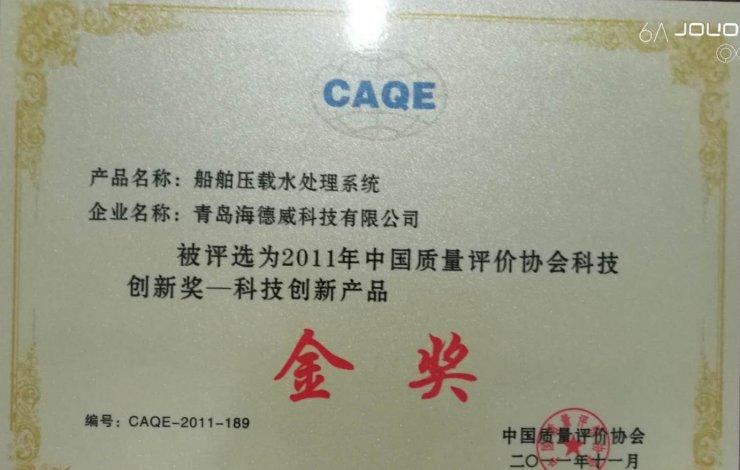 中国质量评价协会金奖