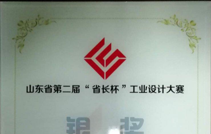 """山东省第二届""""省长杯""""工业设计大赛银奖"""