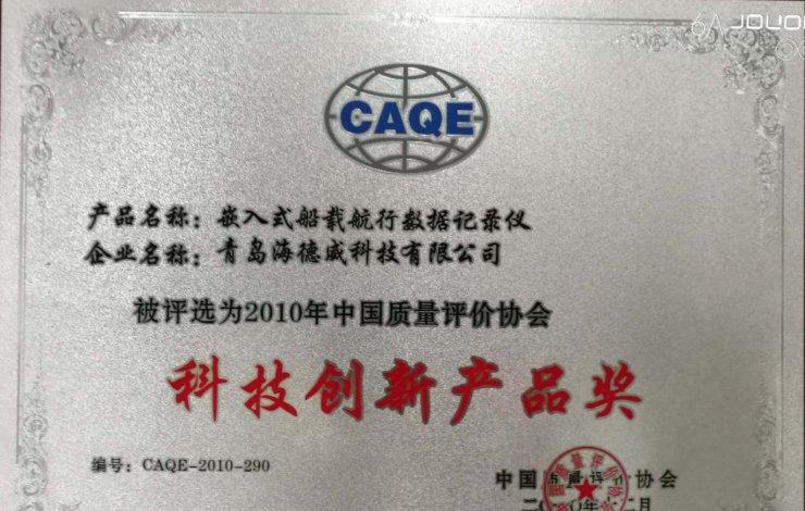 中国质量评价协会科技创新产品奖