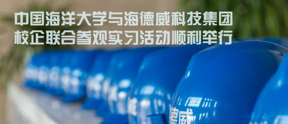 中国海洋大学与海德威科技集团校企联合参观实习活动顺利举行