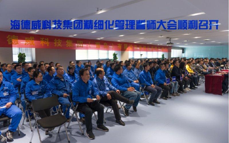 海易胜博官方网站科技集团精细化管理誓师大会顺利召开
