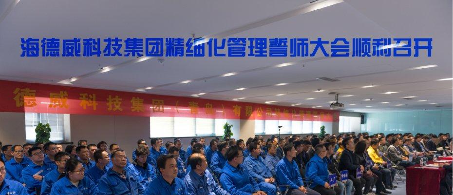 海德威科技集团精细化管理誓师大会顺利召开