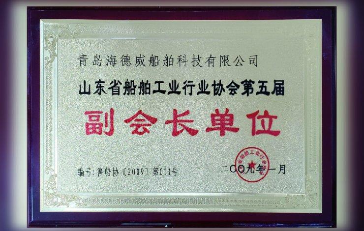 山东省船舶工业行业协会副会长单位
