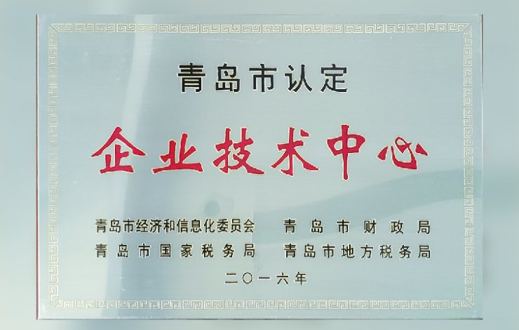 青岛市企业技术中心