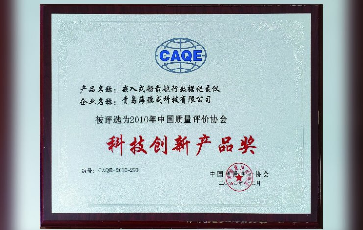 科技创新产品奖