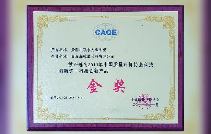 中国质量评价协会 金奖