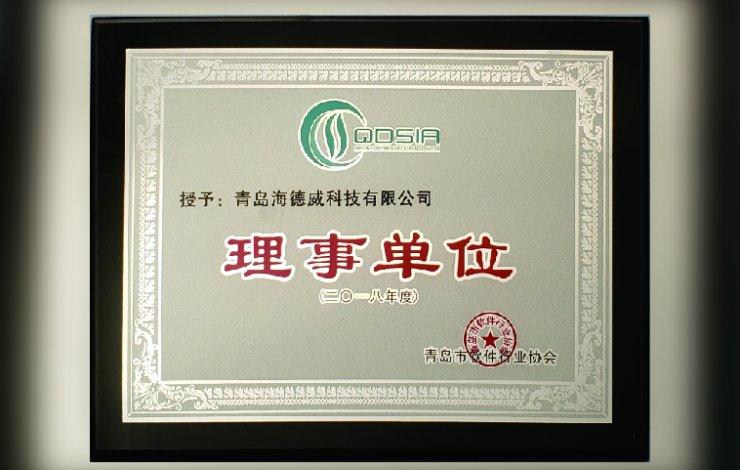 青岛市软件行业协会理事单位