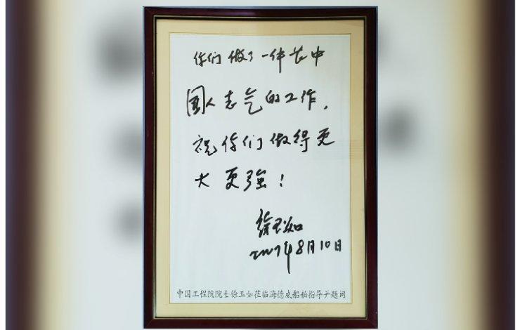 徐玉如题词