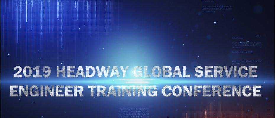海德威科技集团2019全球服务工程师培训顺利开班