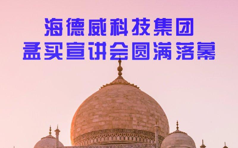 海德威科技集团孟买宣讲会圆满落幕