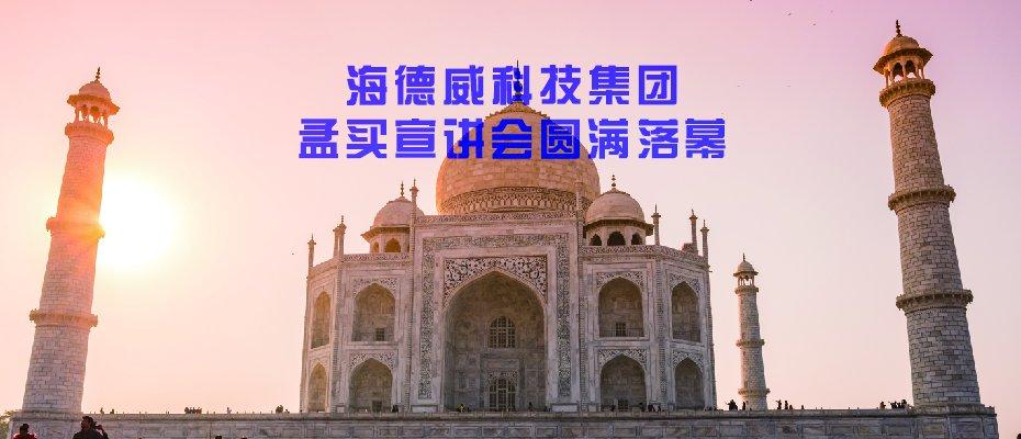 手机美高梅游戏网址孟买宣讲会圆满落幕