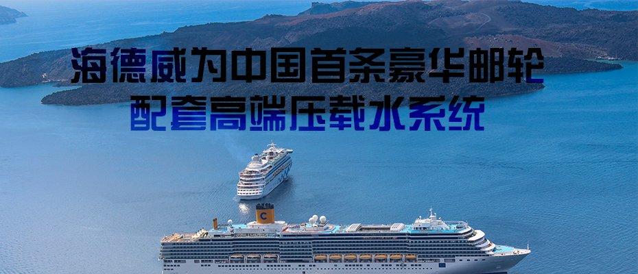 美高梅为中国首艘豪华邮轮配套高端压载水系统