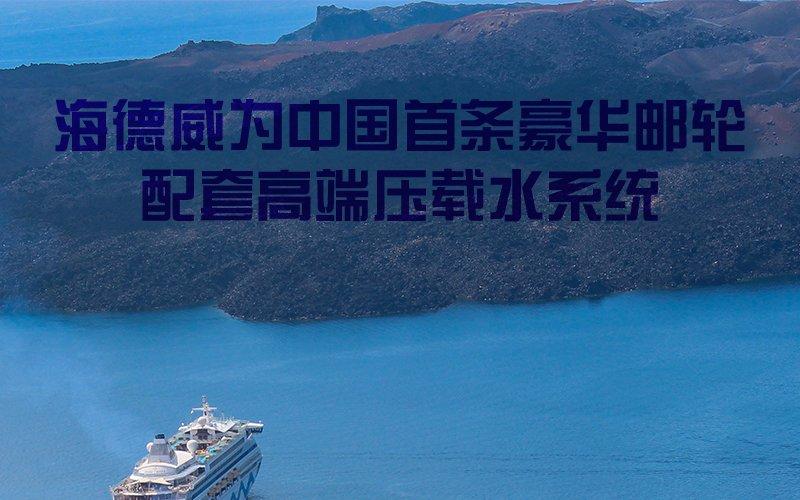 海德威为中国首艘豪华邮轮配套高端压载水系统