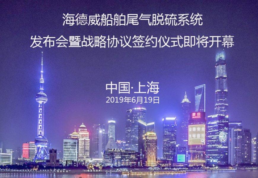 海87彩票网船舶脱硫系统发布会即将开幕!