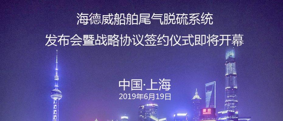 海易胜博官方网站船舶脱硫系统发布会即将开幕!