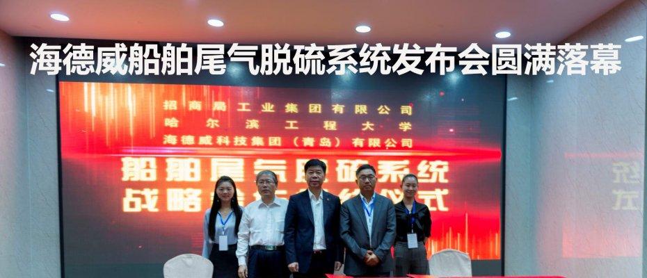 """""""产、学、研、用"""",海易胜博官方网站创新模式进军脱硫市场"""