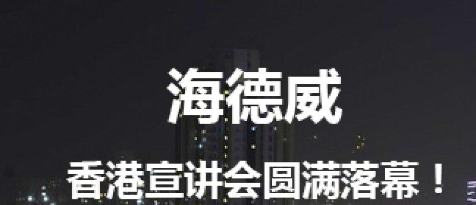 海易胜博官方网站香港宣讲会,喜获客户称赞