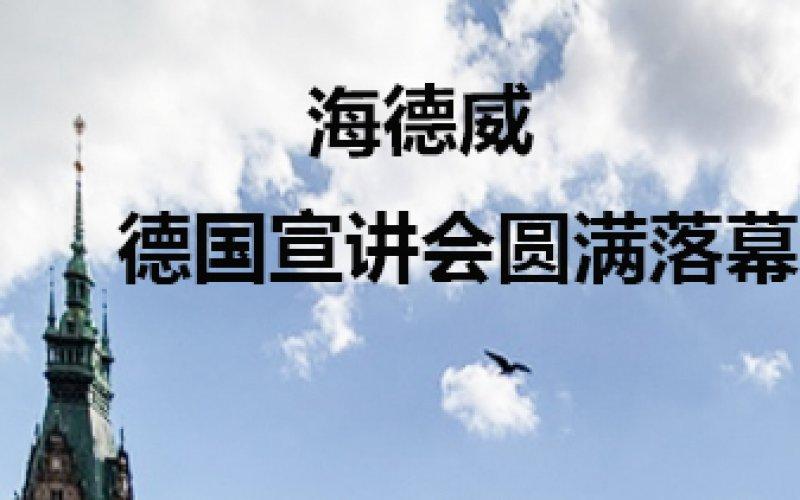 海易胜博官方网站在德国:以技术征服制造强国