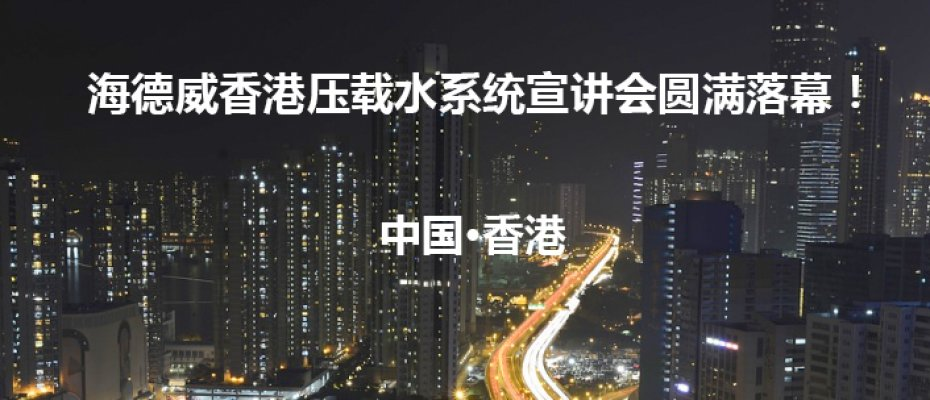 海德威香港宣讲会,喜获客户称赞