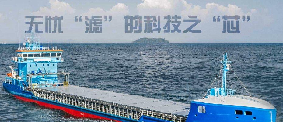 """海洋卫士:无忧""""滤""""的科技之""""芯"""""""