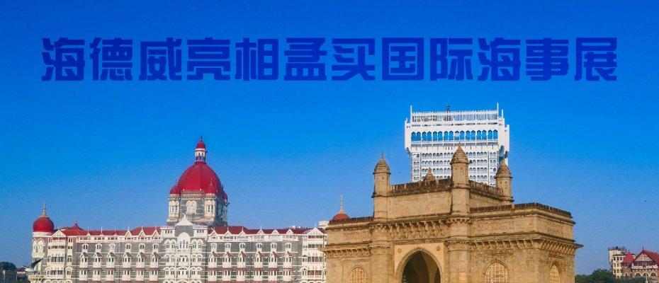 海易胜博官方网站亮相孟买国际海事展