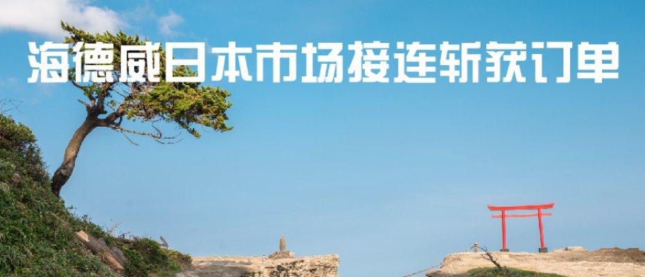 海易胜博官方网站日本市场接连斩获订单