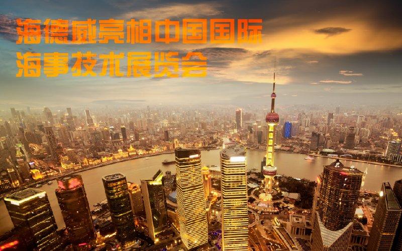 海德威亮相中国国际海事技术展览会