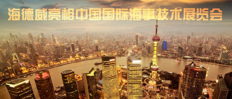 海易胜博官方网站亮相中国国际海事技术展览会