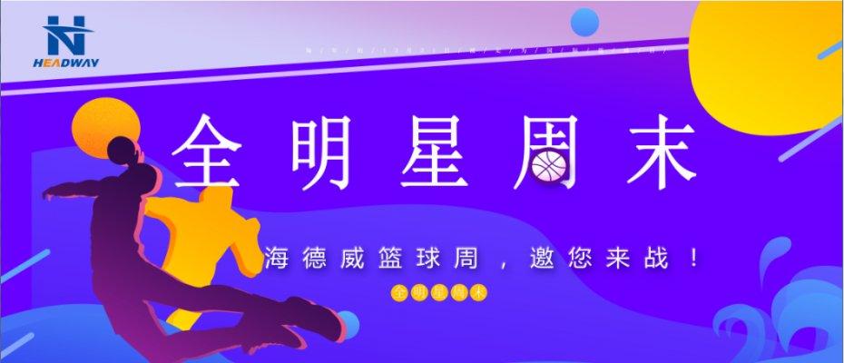 难忘的全明星周末—--记2019年海易胜博官方网站首届职工篮球赛