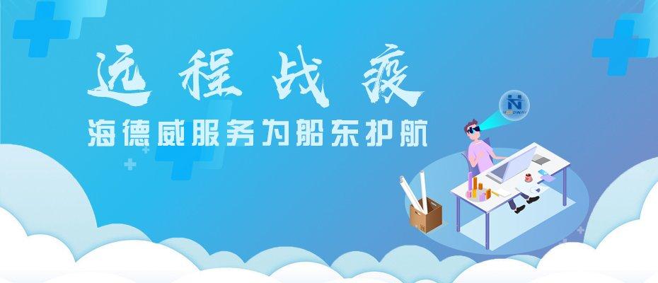 """远程战""""疫"""",海龙8娱乐老虎机服务为船东护航"""