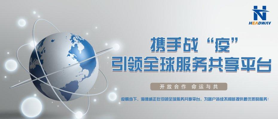 """携手战""""疫"""" ,引领全球服务共享平台"""