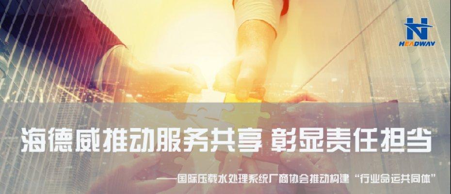 海龙8娱乐老虎机推动服务共享 彰显责任担当