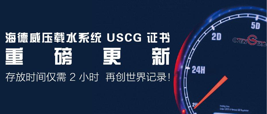 海龙8娱乐老虎机压载水系统 USCG 证书重磅更新——存放时间仅需 2 小时!