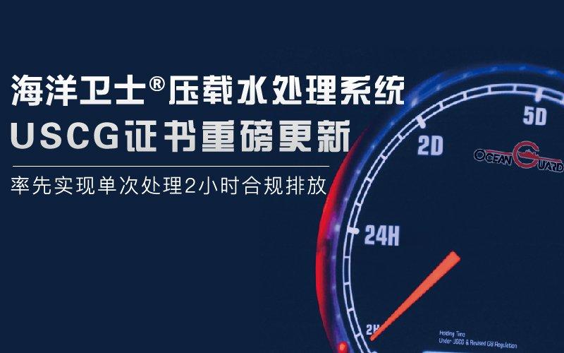 海易胜博官方网站易胜博主页水系统 USCG 证书重磅更新——存放时间仅需 2 小时!