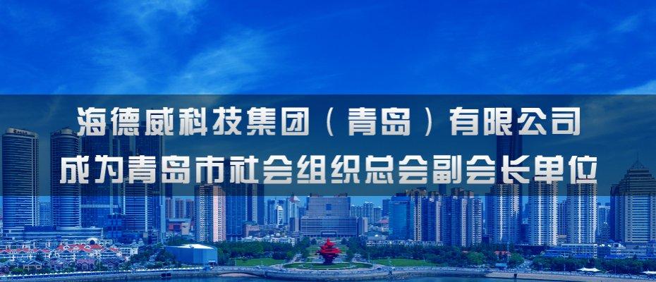 海德威科技集团(青岛)有限公司成为青岛市社会组织总会副会长单位