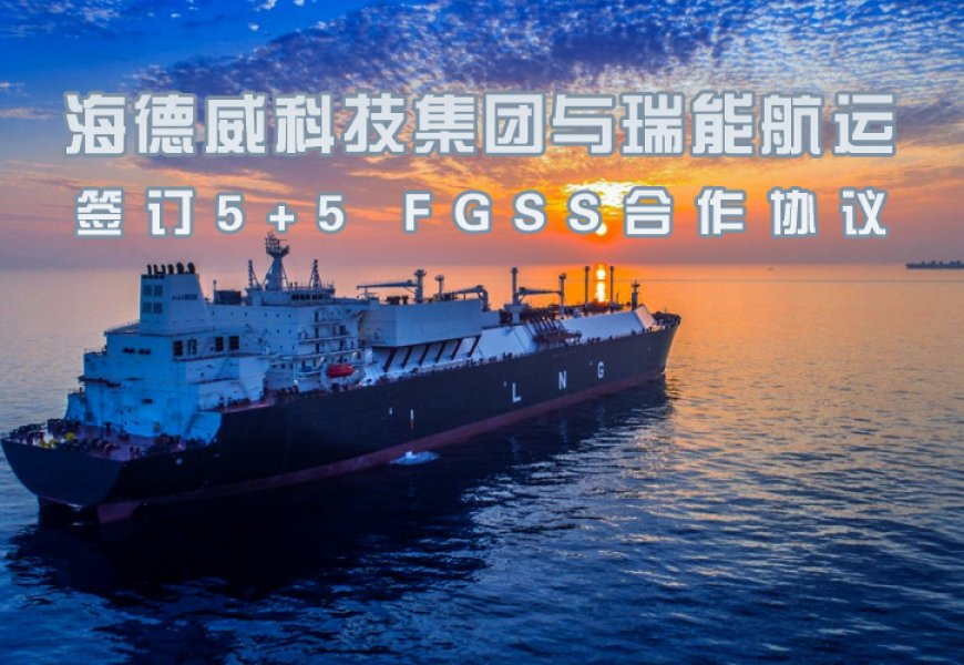 海德威科技集团与瑞能航运签订5+5 FGSS合作协议