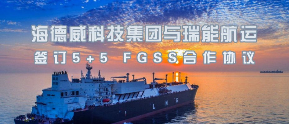 海易胜博官方网站科技集团与瑞能航运签订5+5 FGSS合作协议