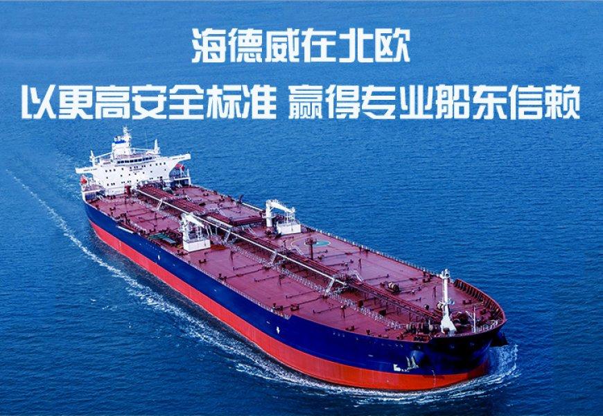 海易胜博官方网站在北欧 | 以更高安全标准 赢得专业船东信赖