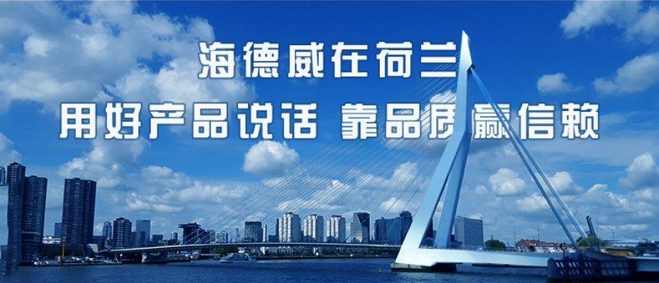 海易胜博官方网站在荷兰 | 用好产品说话,靠品质赢信赖